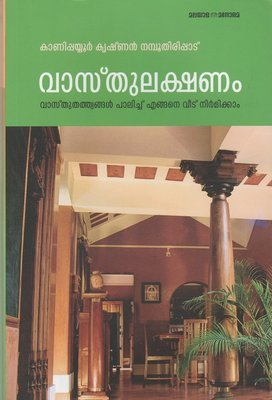 വാസ്തുലക്ഷണം | Vaasthu Lakshanam by Kanipayur Krishnan Namboodiripad