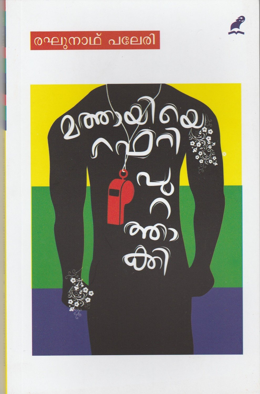 മത്തായിയെ റഫറി പുറത്താക്കി | Mathayiye Raferee Purathaakki by Raghunath Paleri