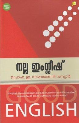 നല്ല ഇംഗ്ലീഷ് | Nalla English by Prof. E. Narayanan Nambiar
