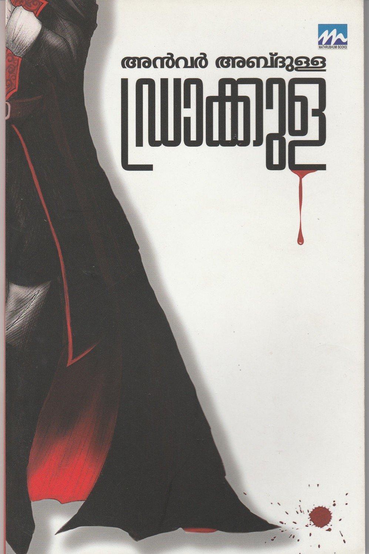 ഡ്രാക്കുള | Dracula by Anwar Abdulla