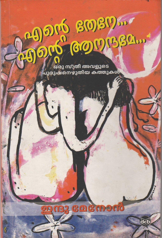 എന്റെ തേനേ എന്റെ ആനന്ദമേ   Ente Thene Ente Anandame by Indu Menon