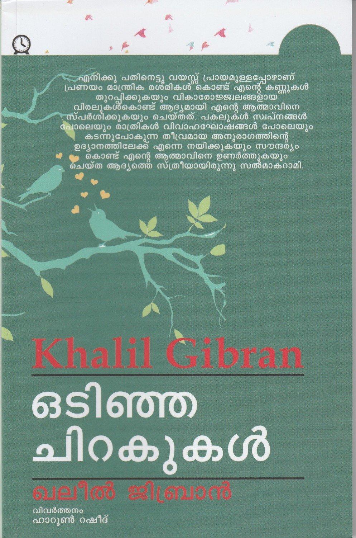 ഒടിഞ്ഞ ചിറകുകള് | Odinja Chirakukal by Kahlil Gibran