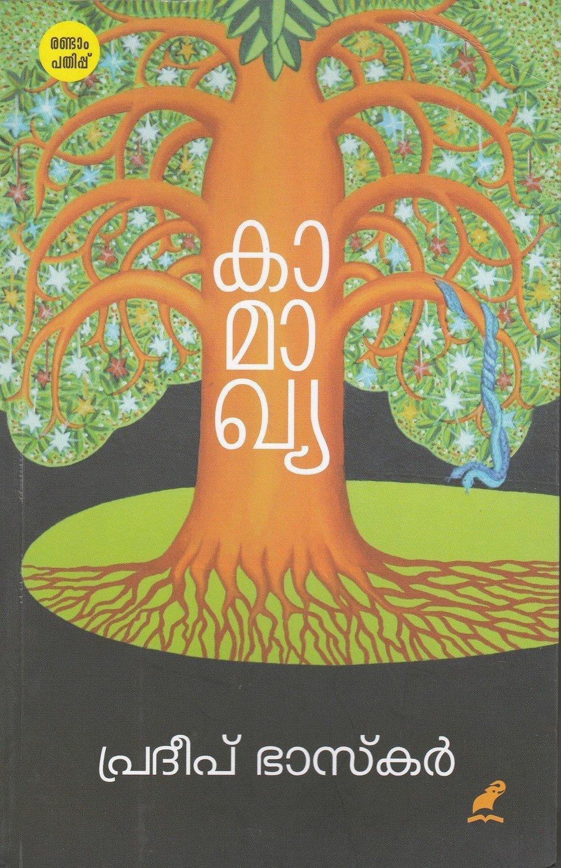 കാമാഖ്യ | Kamakhya by Pradeep Baskar