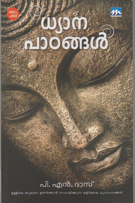 ധ്യാനപാഠങ്ങള്   Dhyanapadhangal by P.N. Das