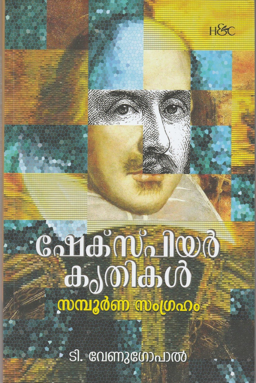 ഷേക്സ്പിയർ കൃതികൾ സമ്പൂർണ സംഗ്രഹം   Shakespear Krithikal Samboorna Samgraham by T. Venugopal