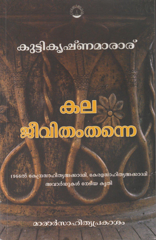 കല ജീവിതം തന്നെ   Kala Jeevitham Thanne by Kuttikrishna Marar