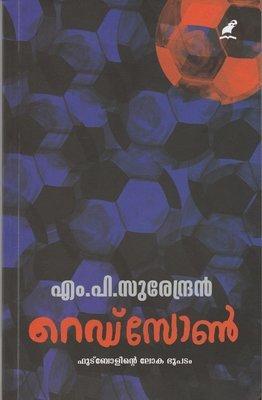 റെഡ് സോണ്    Red Zone by M.P. Surendran