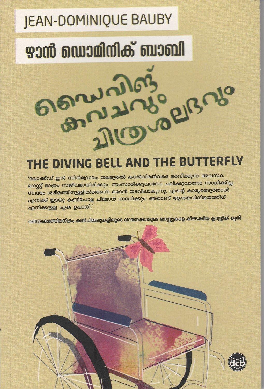 ഡൈവിങ് കവചവും ചിത്രശലഭവും | Driving Kavachavum Chitrashalabhavum by Jean Dominique Bauby