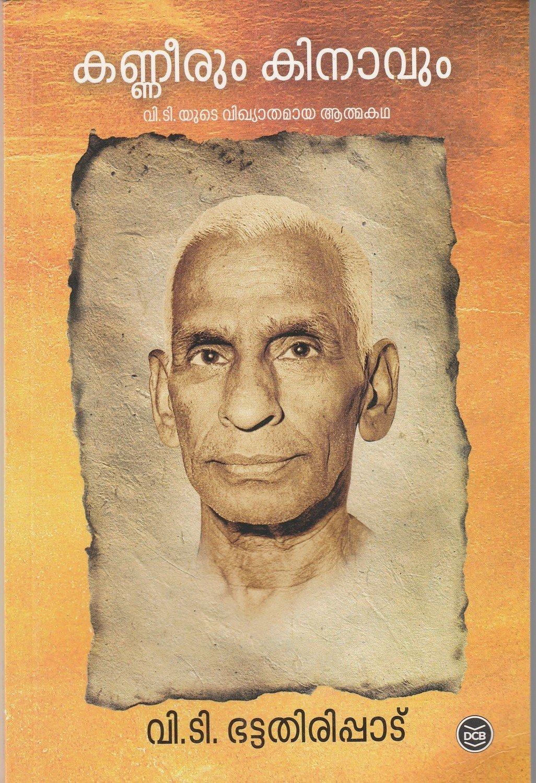 കണ്ണീരും കിനാവും   Kanneerum Kinavum by V.T. Bhattathirippadu