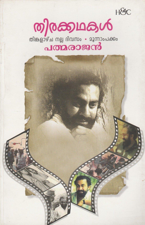 തിരക്കഥകൾ - തിങ്കളാഴ്ച്ച നല്ല ദിവസം - മൂന്നാംപക്കം   Thirakkathakal Thinkalazhcha Nalla Dhivasam Moonnamppakkam ( Screenplay ) by P. Padmarajan
