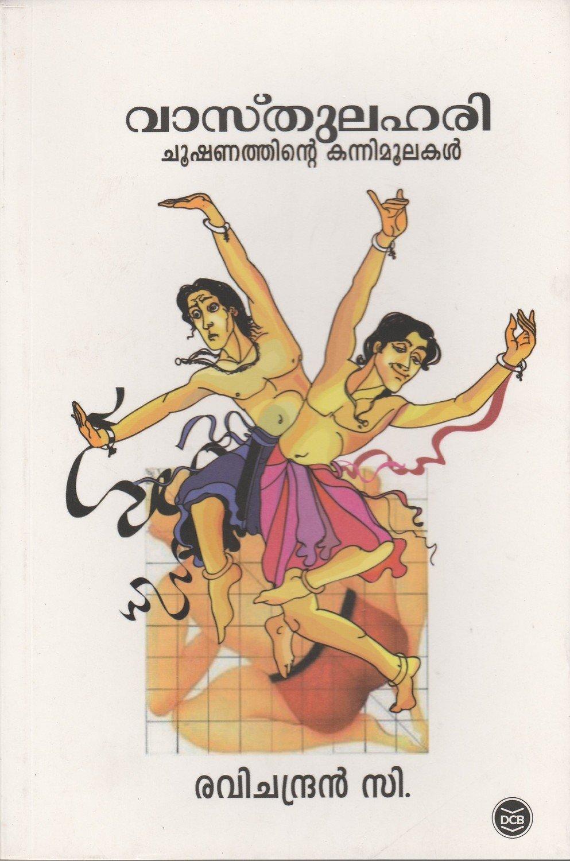 വാസ്തുലഹരി :ചൂഷണത്തിന്റെ കന്നിമൂലകൾ | Vasthulahari by C. Ravichandran
