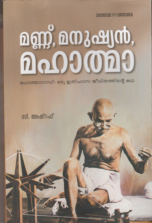 മണ്ണ് മനുഷ്യൻ മഹാത്മാ | Mannu Manushyan Mahathma by C, Ashraf