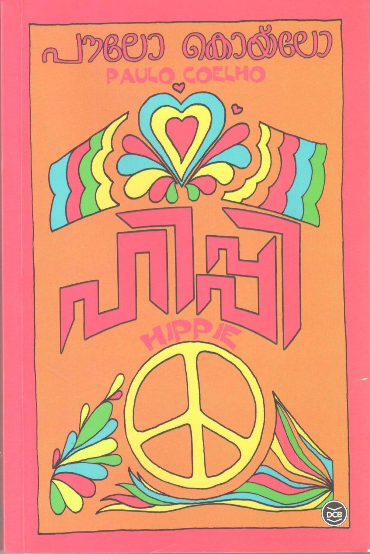 ഹിപ്പി | Hippie by Paulo Coelho
