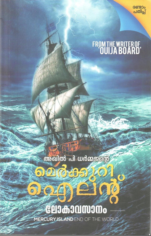 മെര്ക്കുറി ഐലന്റ്   Mercury Island by Akhil P Dharmajan