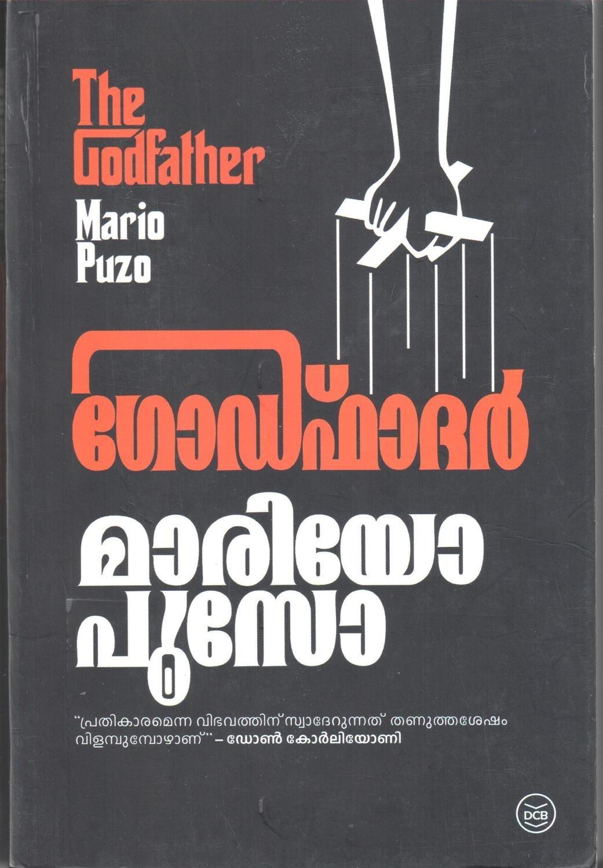 ഗോഡ്ഫാദര് | Godfather by Mario Puzo