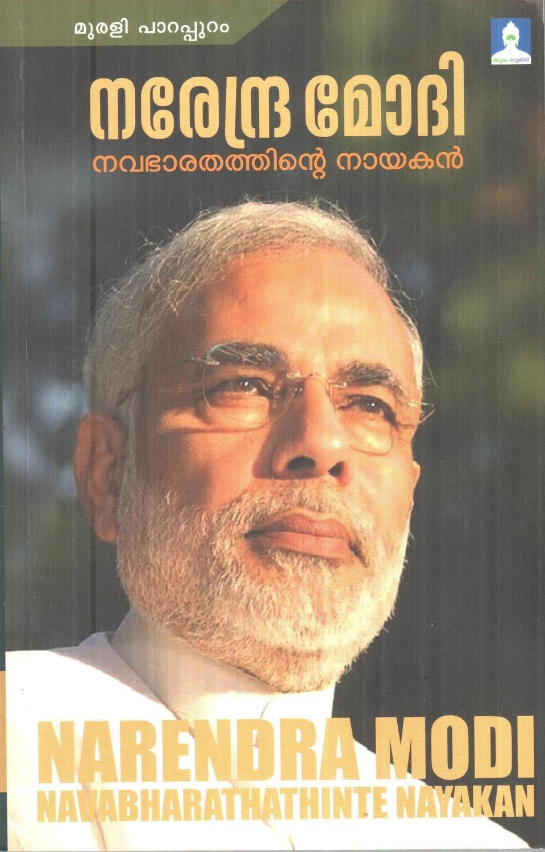 നരേന്ദ്ര മോദി : നവഭാരതത്തിന്റെ നായകന്   Narendra Modi Navabharathathinte Nayakan by Murali Parappuram
