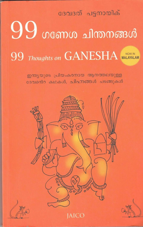 99 ഗണേശ ചിന്തനങ്ങൾ | 99 Thoughts on Ganesha by Devdutt Pattanaik
