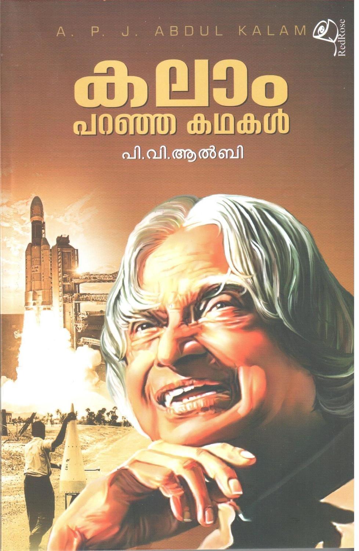 കലാം പറഞ്ഞ കഥകൾ  | APJ Kalam Paranja Kathakal by P.V. Alby