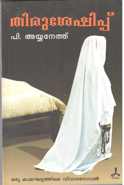 തിരുശേഷിപ്പ് | Thiruseshippu by P. Ayyanethu