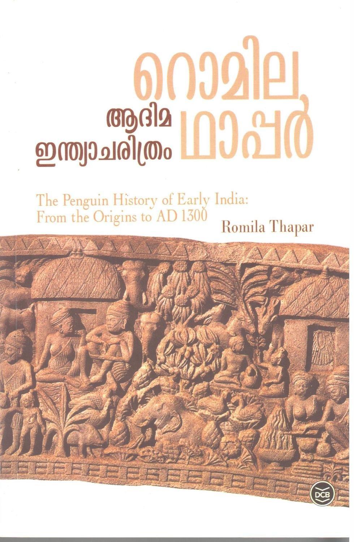 ആദിമ ഇന്ത്യാ ചരിത്രം  | Adhima India Charithram by Romila Thapper
