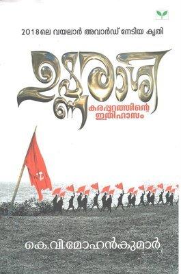ഉഷ്ണരാശി   Ushnarasi by K.V. Mohan Kumar