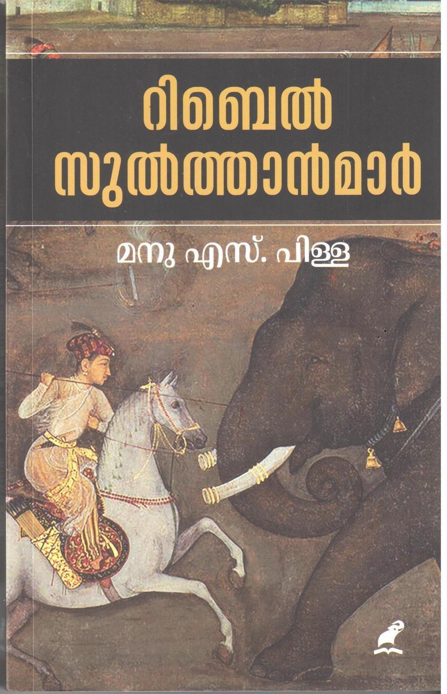 റിബൽ സുൽത്താന്മാർ | Rebel Sulthanmar by Manu S Pillai (History)