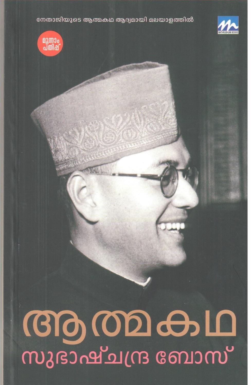 ആത്മകഥ സുഭാഷ്ചന്ദ്ര ബോസ്   Athmakatha Subash Chandra Bose