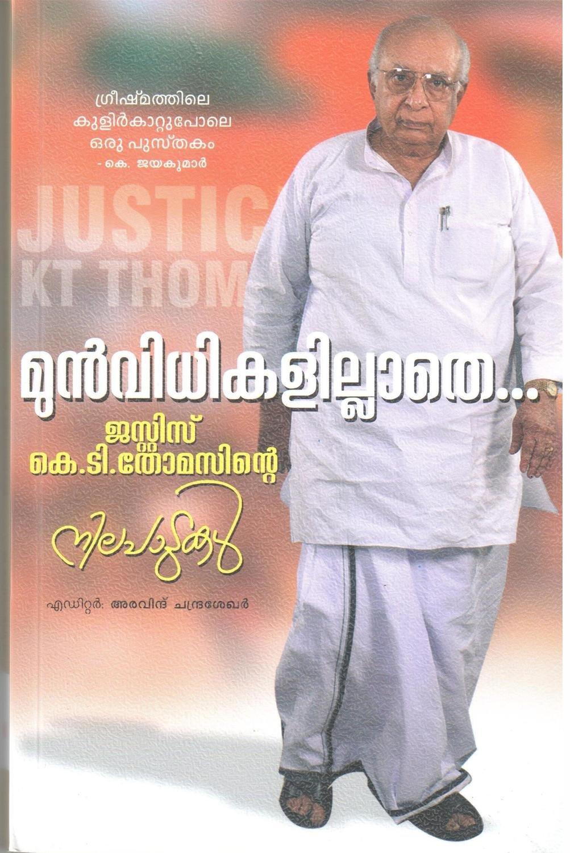 മുൻവിധികളില്ലാതെ... | Munvidhikalillathe by Justice K.T. Thomas