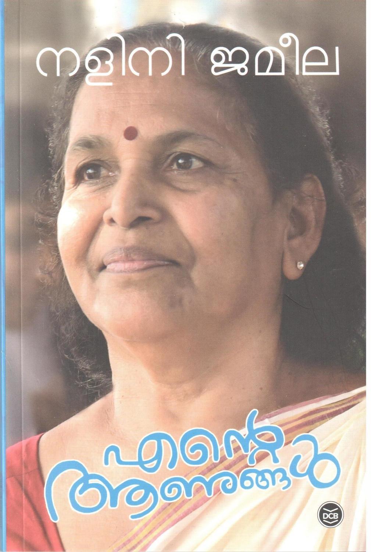 എന്റെ ആണുങ്ങള്   Ente Aanungal by Nalini Jameela