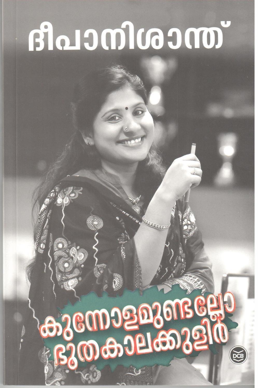 കുന്നോളമുണ്ടല്ലോ ഭൂതകാലക്കുളിര് | Kunnolamundallo Bhoothakalakkulir by Deepa Nisanth