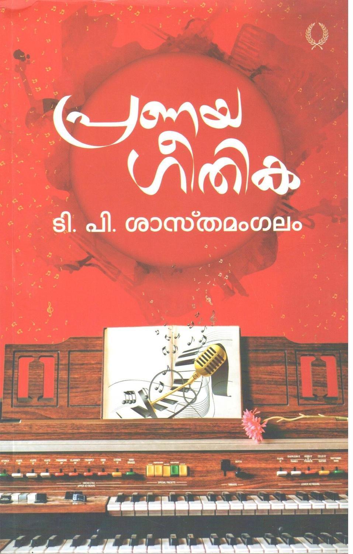 പ്രണയഗീതിക | Pranayageethika by T.P. Sasthamangalam