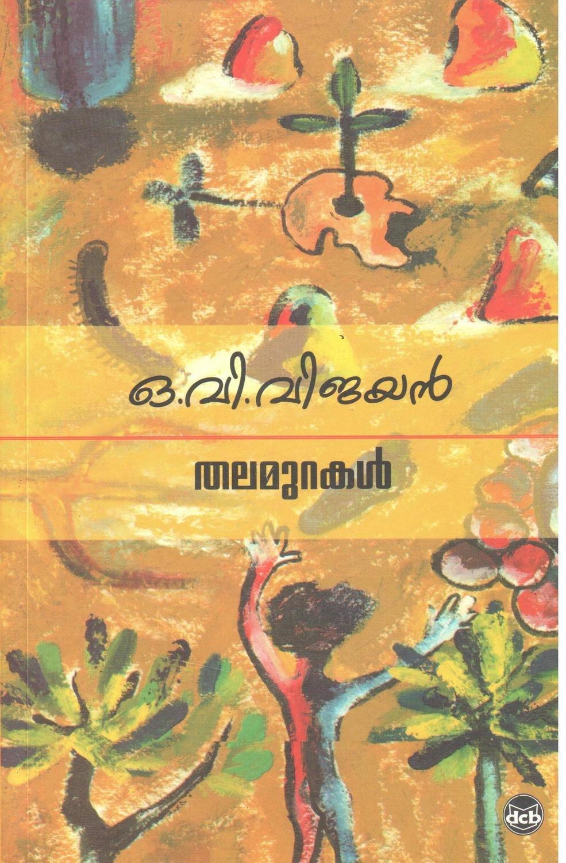 തലമുറകള് | Thalamurakal by O.V. Vijayan