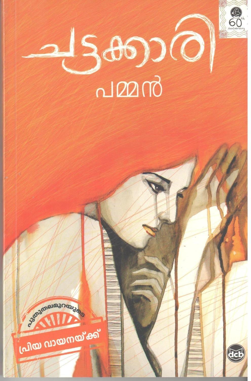 ചട്ടക്കാരി   Chattakkari by Pamman