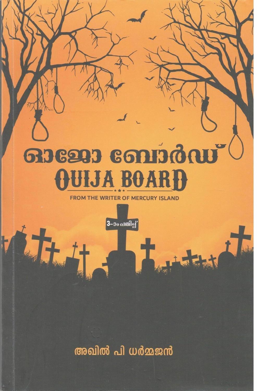 ഓജോ ബോർഡ്   Ouijo Board by Akhil P Dharmajan