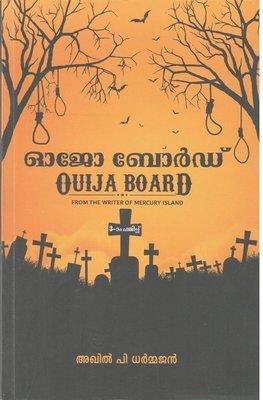 ഓജോ ബോർഡ് | Ouijo Board by Akhil P Dharmajan
