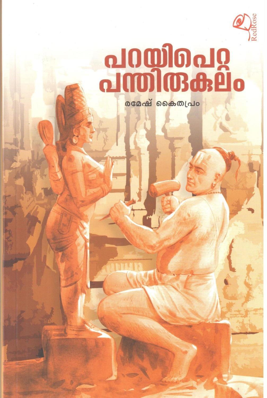 പറയി പെറ്റ പന്തിരുകുലം | Parayi Petta Panthirukulam by Ramesh Kaithapram