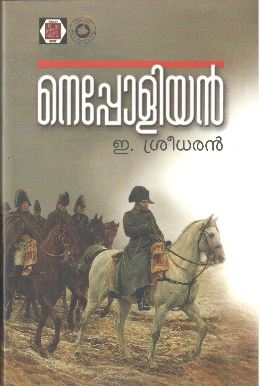 നെപ്പോളിയന്   Napoleon by E.Sreedharan (History)