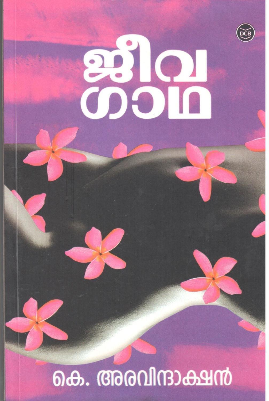 ജീവഗാഥ   Jeevagadha by K, Aravindhakshan