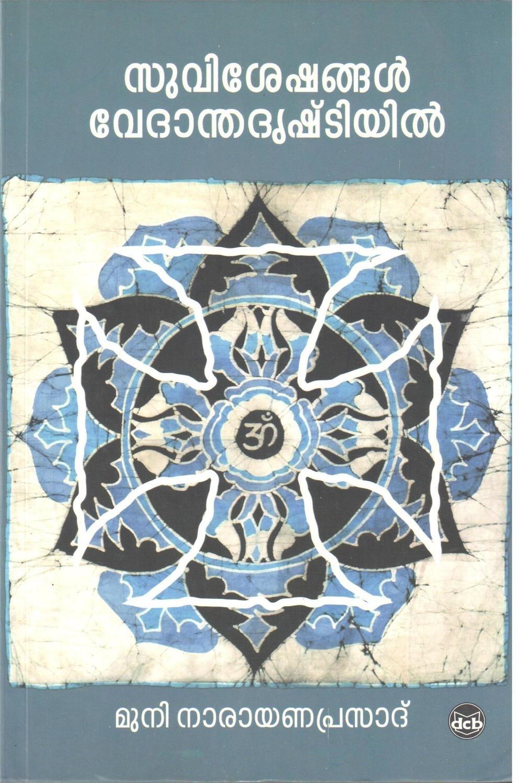 സുവിശേഷങ്ങൾ വേദാന്ത ദൃഷ്ടിയിൽ | Suviseshangal Vedantadrishtiyil  by Muni Narayanaprasad