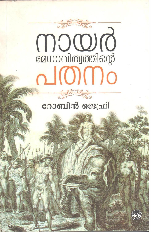 നായര് മേധാവിത്വത്തിന്റെ പതനം | Nair Medhavithvathinte Pathanam (History) by Robin Jeffrey