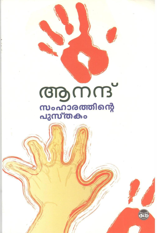 സംഹാരത്തിന്റെ പുസ്തകം | Samharathinte Pusthakam by Anand