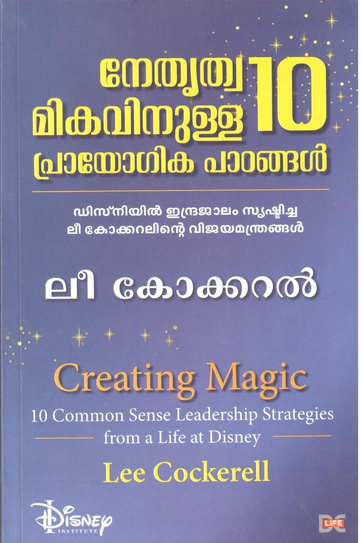 നേതൃത്വ മികവിനുള്ള 10 പ്രായോഗിക പാഠങ്ങൾ | Nethruthwamikavinulla 10 Praayogika Paadangal (10 Common Sense Leadership Strategies) by Lee Cockerell