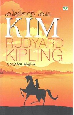 കിമ്മിന്റെ കഥ | Kimminte Kadha by Rudyard Kipling