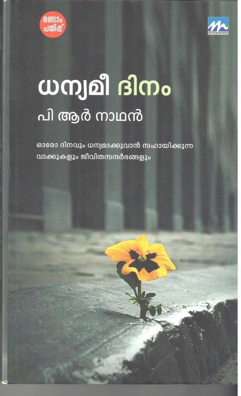 ധന്യമീ ദിനം   Dhanyamee Dinam by P.R. Nathan