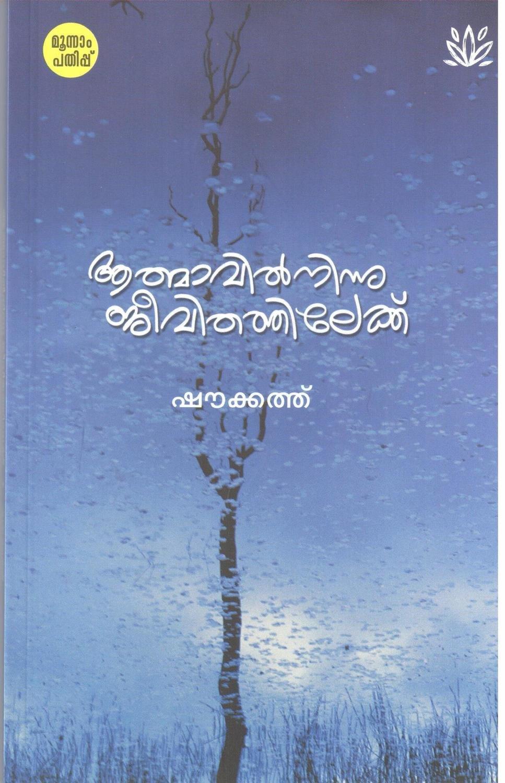 ആത്മാവില് നിന്ന് ജീവിതത്തിലേക്ക് | Aathmavilninnu Jeevithathilekku by Shoukath