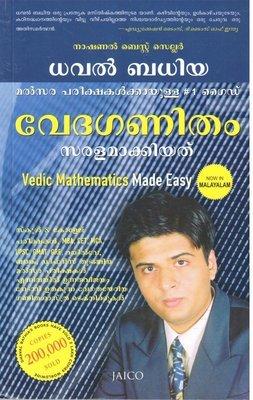 വേദഗണിതം ലളിതമാക്കിയത്  | Vedic Mathematics Made Easy by Dhaval Bathia