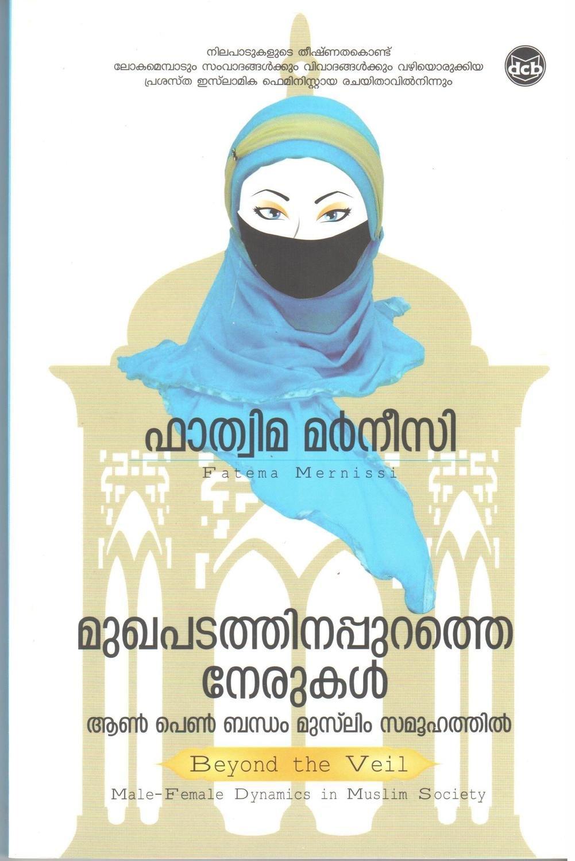 മുഖപടത്തിനപ്പുറത്തെ നേരുകള് | Mukhapadathinappurathe Nerukal by Fathima Mernissi
