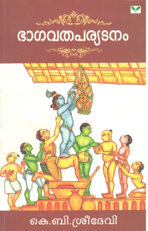 ഭാഗവതപര്യടനം   Bhagavatha paryatanam by K.B. Sreedevi