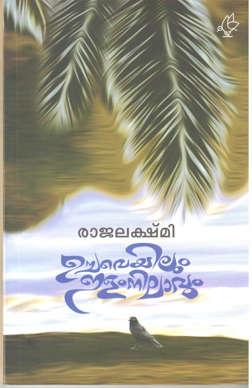 ഉച്ചവെയിലും ഇളംനിലാവും   Uchaveyilum Elam Nilavum Rajalakshmi