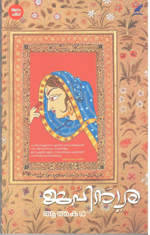 ജഹനാര   Jahanara by Jahanara Beegam